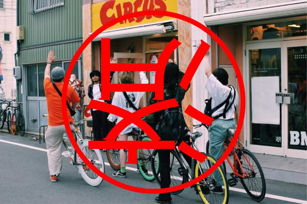 街のオーダーメイド自転車屋を創りたい。