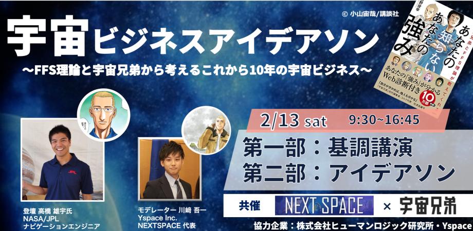 渋谷宇宙ステーションを作りたい